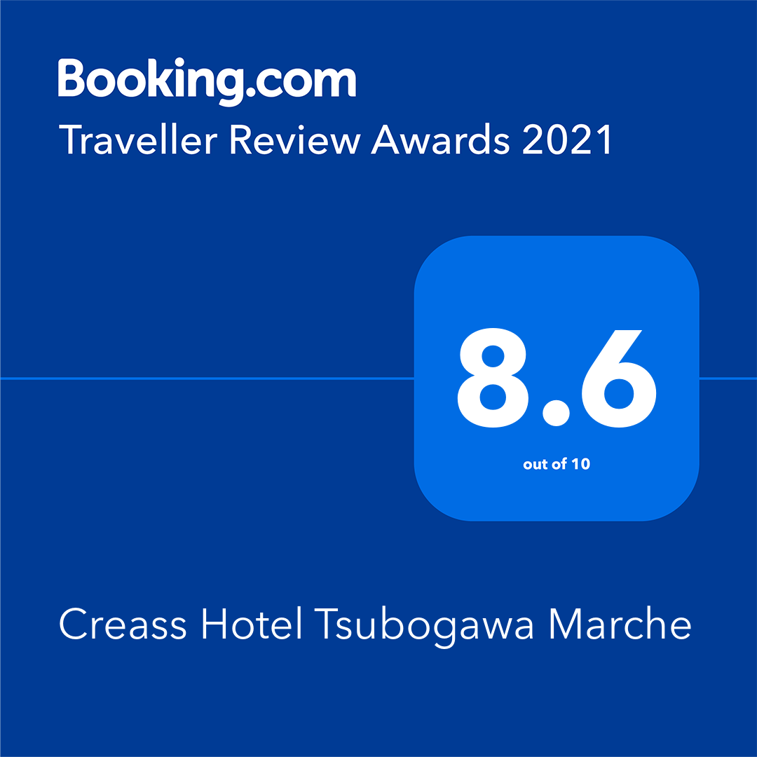 Booking.com Traveller Review Awards 2021 クリアスホテル壷川マルシェ